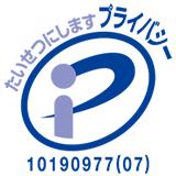プライバシーマーク取得 1090977(05)