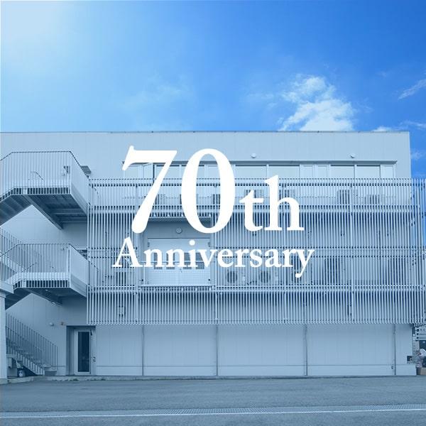 大和出版印刷は70周年を迎えました