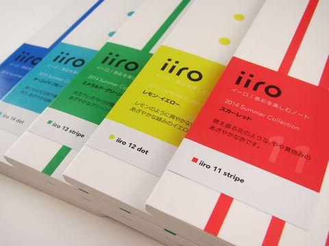iiro-1|サマー.JPG